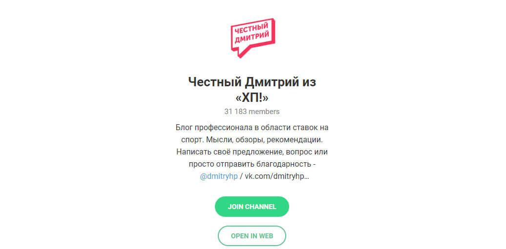 Честный Дмитрий из ХП! телеграмм