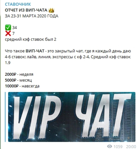 Цена Вип-чата Ставочник