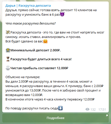 Дарья Раскрутка Депозита ставки