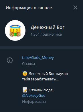 Денежный бог отзывы
