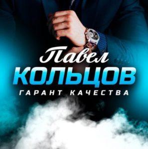 Отзывы о канале Договорные матчи от Павла Кольцова