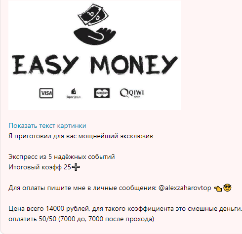 easy money проверка