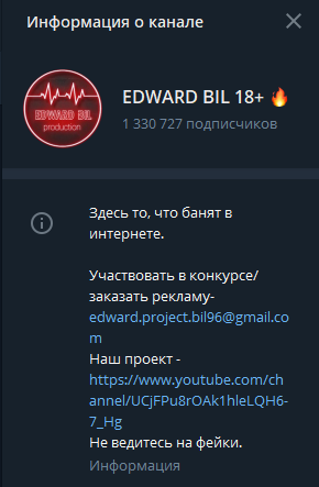 эдвард бил информация о канале