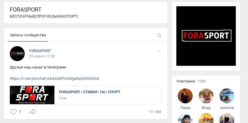 Группа ВК Фора спорт (Forasport)