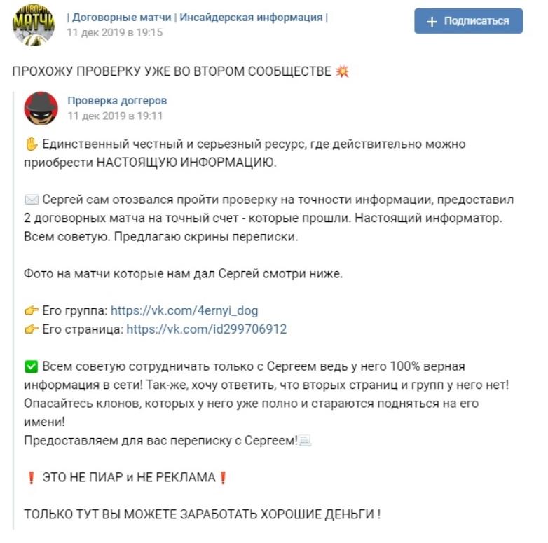 Гарантии в группе Сергей Черный договорные матчи в ВК