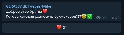 gerasev bet отзывы о каппере