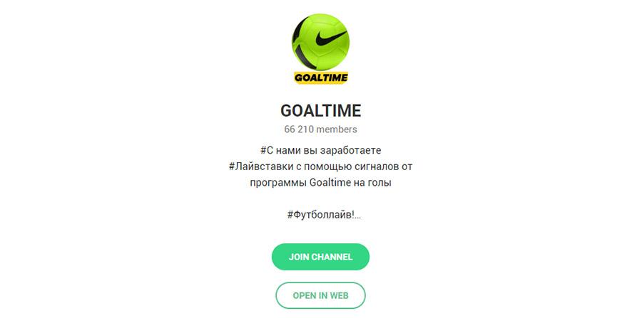 goaltime телеграмм