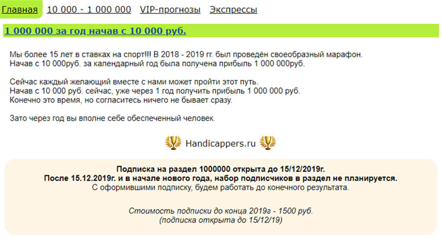 Handicappers сайт