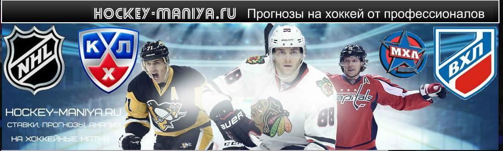 hockey mania сайт