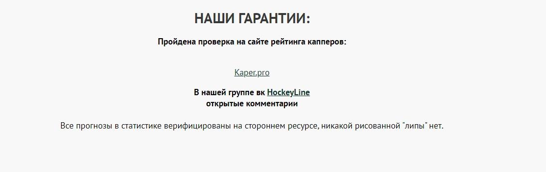 hockeyline гарантии