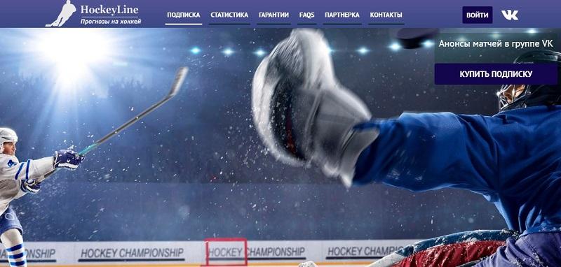hockeyline сайт