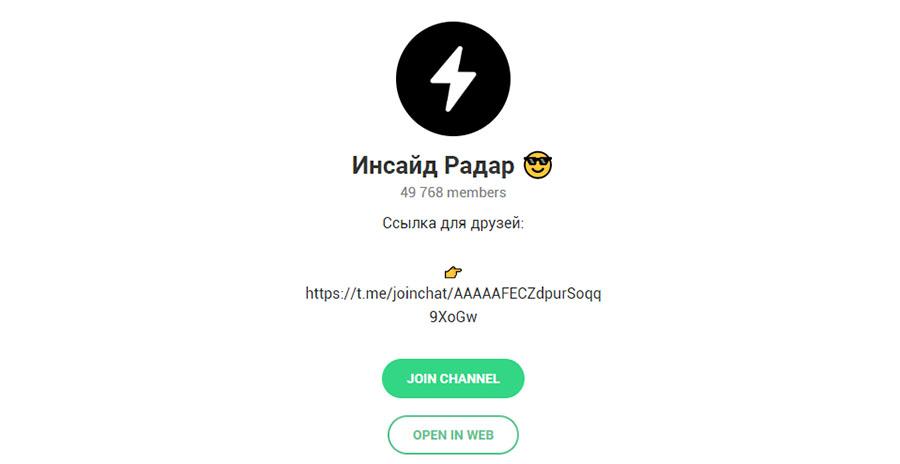 Инсайд Радар телеграмм