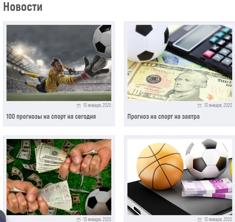Look My Bets новости