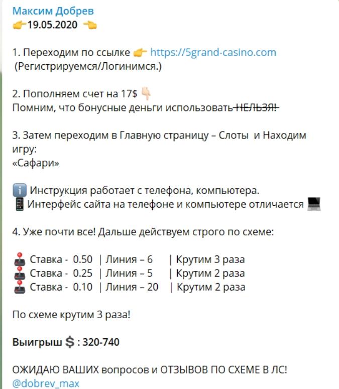 Максим Добрев схемы казино