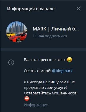 MARК Личный блог информация о канале