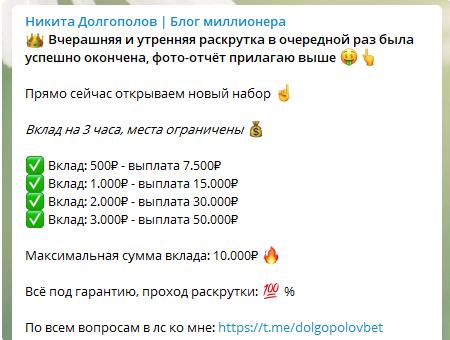 Никита Долгополов статистика