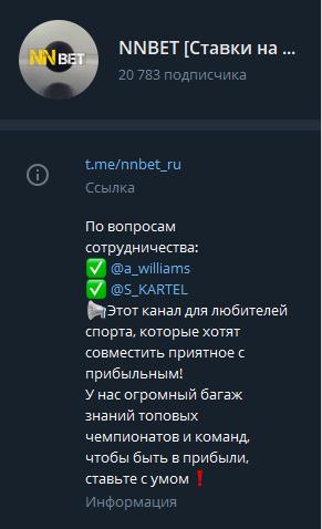 nnbet телеграмм