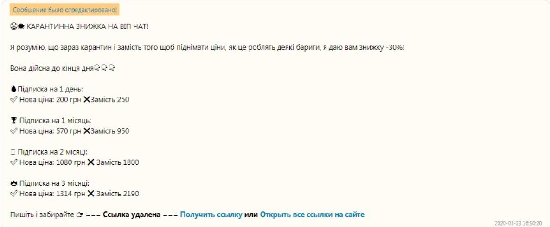 Стоимость услуг на канале Олексій Ярмоленко