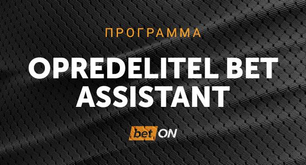Opredelitel Bet Assistant программа