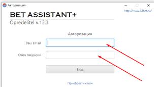 Opredelitel Bet Assistant V 13.3 отзывы