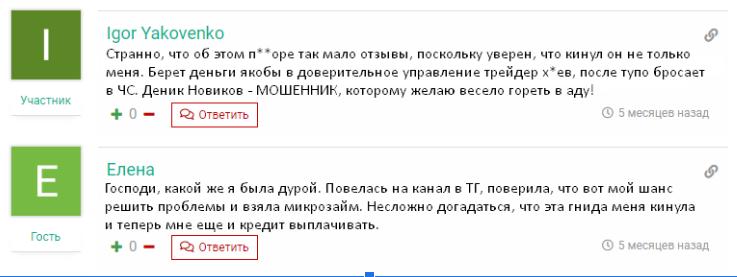 отзывы о Денисе Новикове