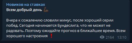 отзывы о Новиков на ставках