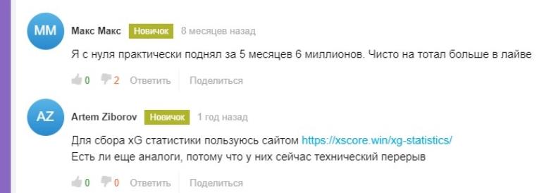 Отзывы о сайте Xscore