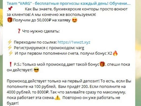 Церлама БК в Телеграм канале каппера Варгунина Team Varg