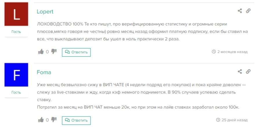 Отзывы о прогнозах и ставках от Михалыча (Жеки Лысого)