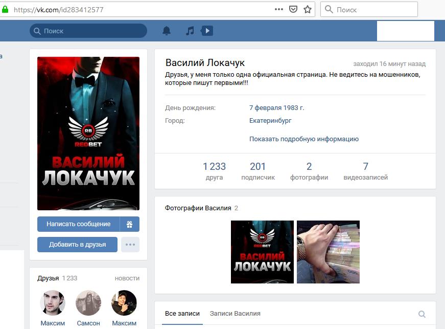 redbet Василий Локанчук отзывы