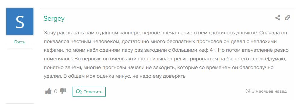 Отзывы о проекте Ставки с Русей