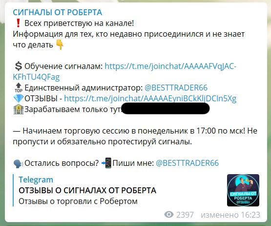 Пост в телеграм канале Сигналы от Роберта