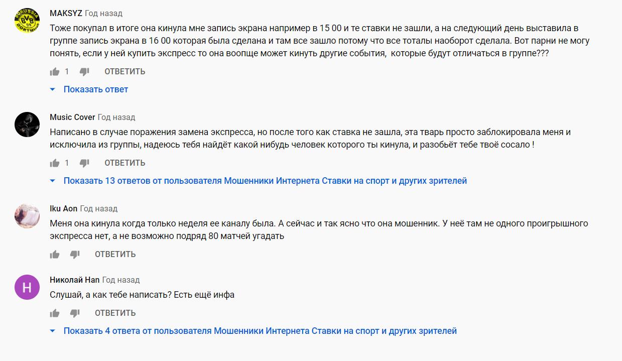 Отзывы о Телеграм канале Глубокий беттинг