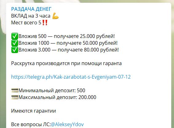 Гарантии Телеграм канала Алексея Юдова Раздача денег в телеграм