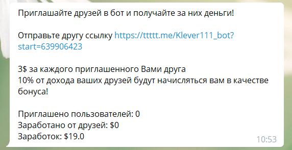 Реферальная программа в боте Official Klever