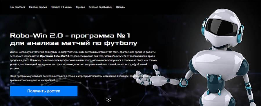 Robo-win отзывы