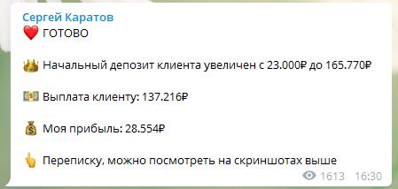 Раскрутка счета от Сергея Каратова