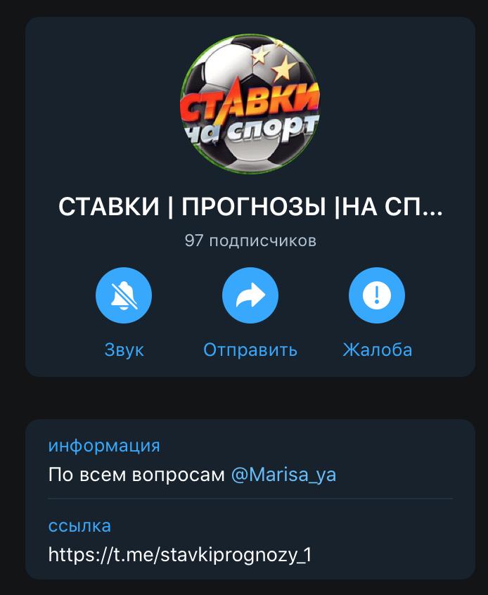 Телеграм канал Прогноз Stavkiprognozy ru (Ставкипрогнозы ру)