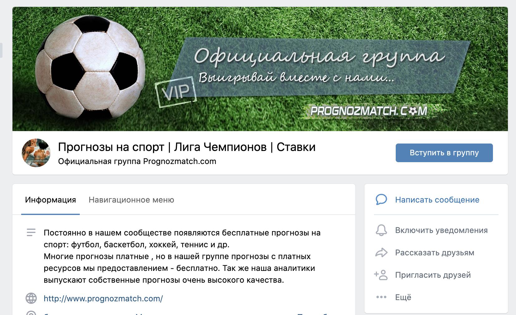 Вк PrognozMatch com