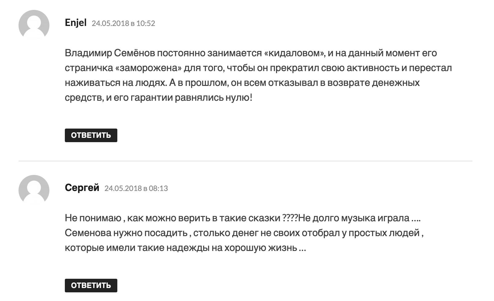Отзывы о Владимире Семенове