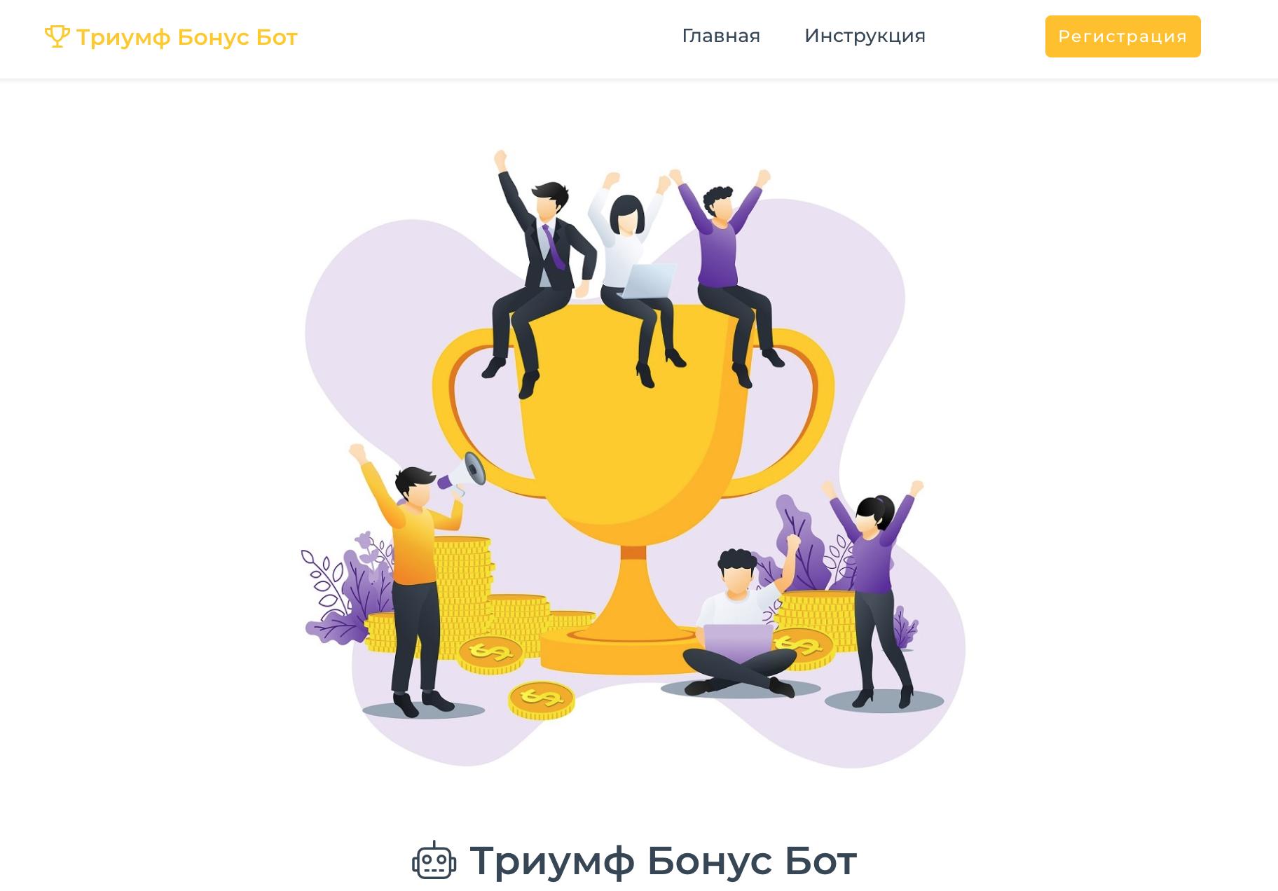 Главная страница сайта Триумф Бонус бота