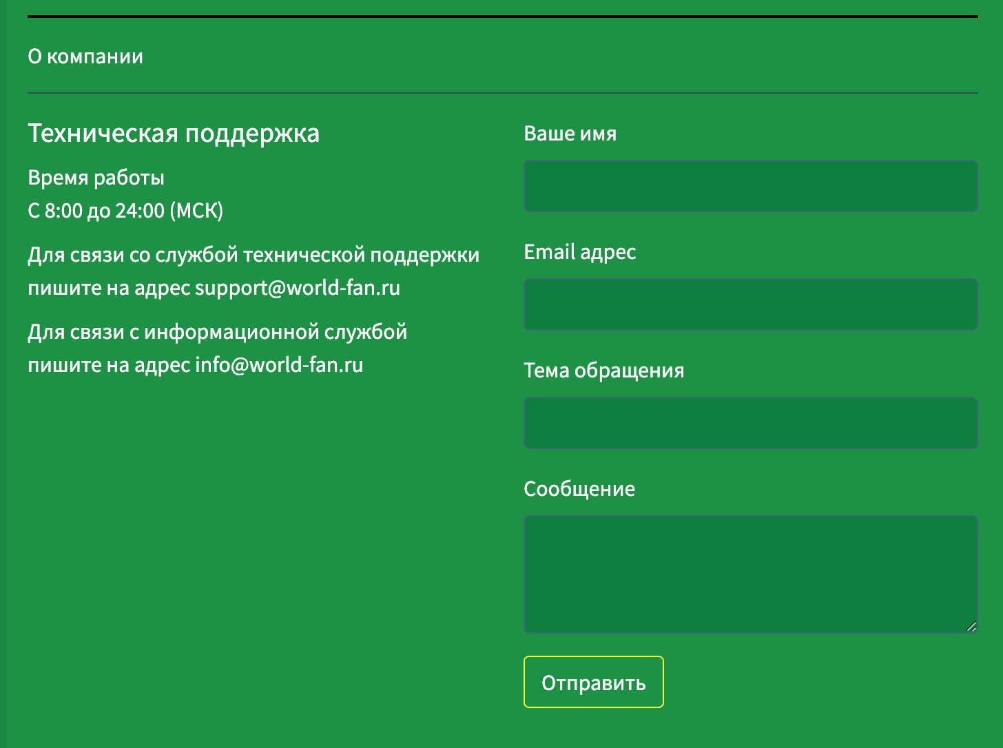 Контакты сайта World Fan Ru