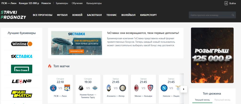 Главная страница сайта Stavkiprognozy ru (Ставкипрогнозы ру)