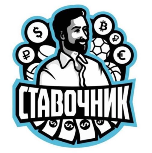 Отзывы о канале Ставочник в Телеграмме