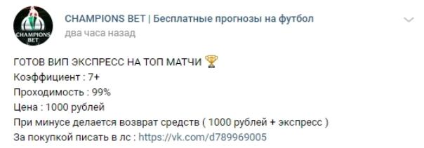Стоимость платных прогнозов от Егора Левицкого