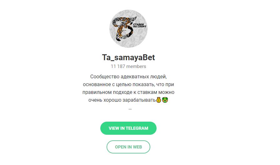 Ta Samaya Bet информация о канале