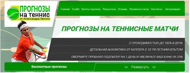 Tennis bets сайт