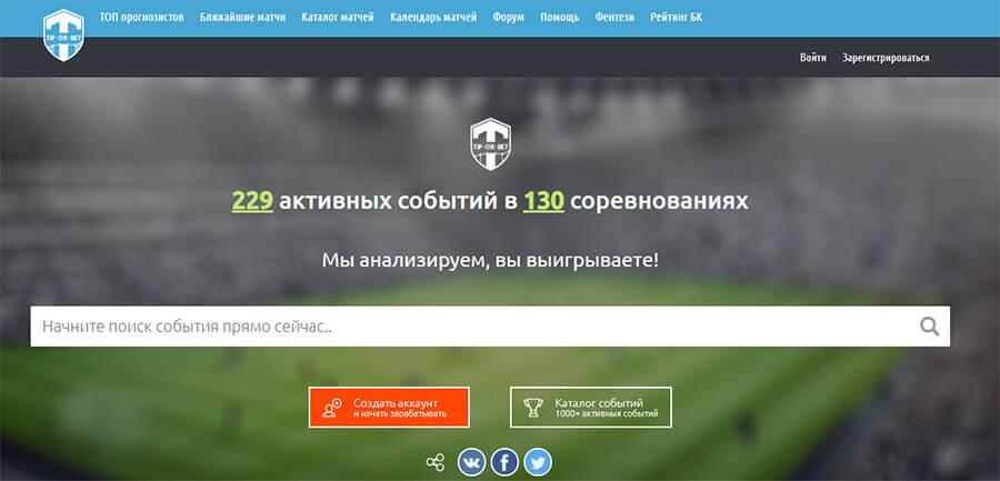 tiporbet сайт