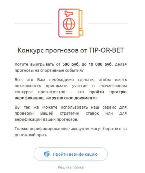 tiporbet.com конкурс прогнозов