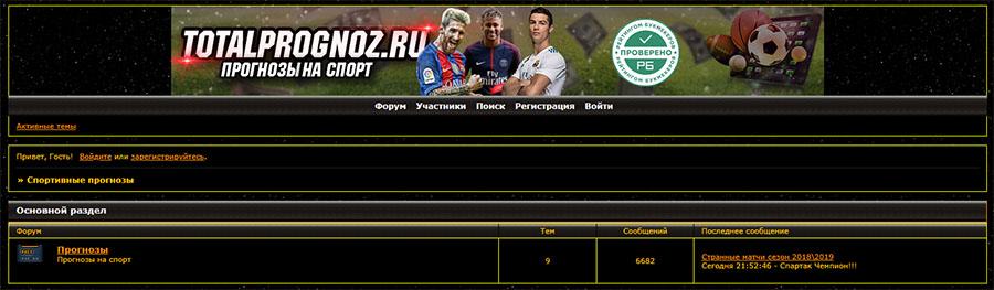 Totalprognoz.ru сайт